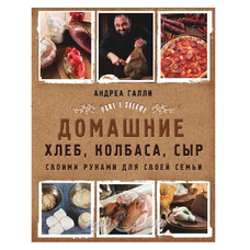 Домашние хлеб, колбаса, сыр своими руками для своей семьи